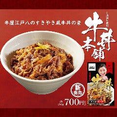<新発売>牛屋江戸八のすきやき風牛丼の素十勝和牛使用『牛丼本舗』1食150g