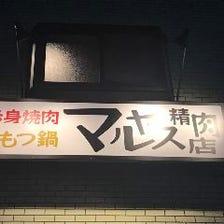 ◆人気の焼肉店「やまと」の姉妹店