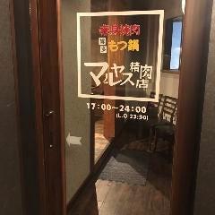 赤身焼肉&もつ鍋 マルヤス精肉店