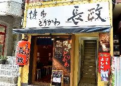博多とりかわ長政 神田東口店