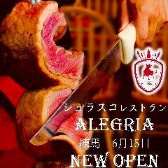 シュラスコ&ビアレストラン ALEGRIA nerima(アレグリア練馬)