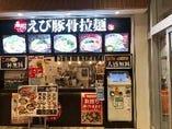 えび豚骨拉麺 春樹 Mr MAX藤沢店