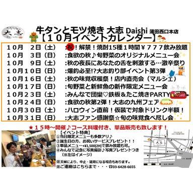 牛タンともつ焼き 居酒屋 大志 Daishi 蒲田西口本店 メニューの画像