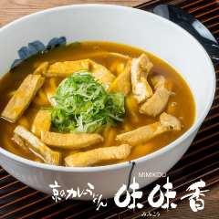 京のカレーうどん 味味香 京都ポルタ店