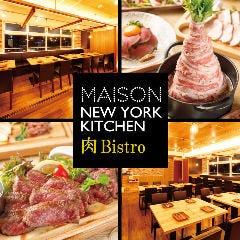 肉バル&シカゴピザ MAISON NEWYORK KITCHEN 肉~BISTRO~ 小倉店