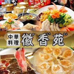 中華食べ放題×宴会貸切 徽香苑 大塚店