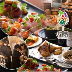 野菜とワインの欧州バル ビトレス 西梅田