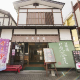 東武日光駅歩いてすぐの場所に当店がございます!