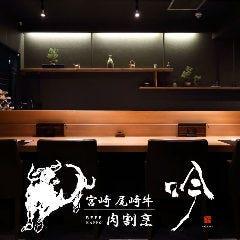 宮崎尾崎牛肉割烹 吟~ぎん~ 北新地店