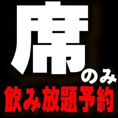 くいもの屋わん 石巻駅前店 コースの画像
