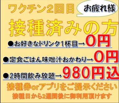 くいもの屋わん 石巻駅前店 メニューの画像