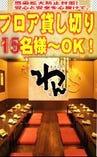 【2階フロア 全て貸切】宴会場+4部屋