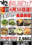 ■新生活応援■ 春のLINEフェア(日~木限定)食べ飲み放題企画