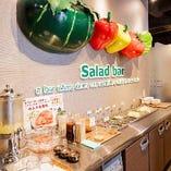 ランチタイムは、サラダビュッフェ付!お野菜もたっぷりお召し上がりください♪