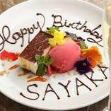 誕生日や記念日に♪ デザートプレートサービス(要予約)