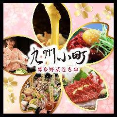 博多野菜巻き串 個室居酒屋 九州小町 豊田駅前店