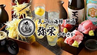 天ぷら海鮮 山陰地酒 弥栄~いやさか~ 米子駅前店 コースの画像