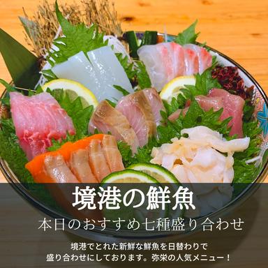 天ぷら海鮮 山陰地酒 弥栄~いやさか~ 米子駅前店 こだわりの画像