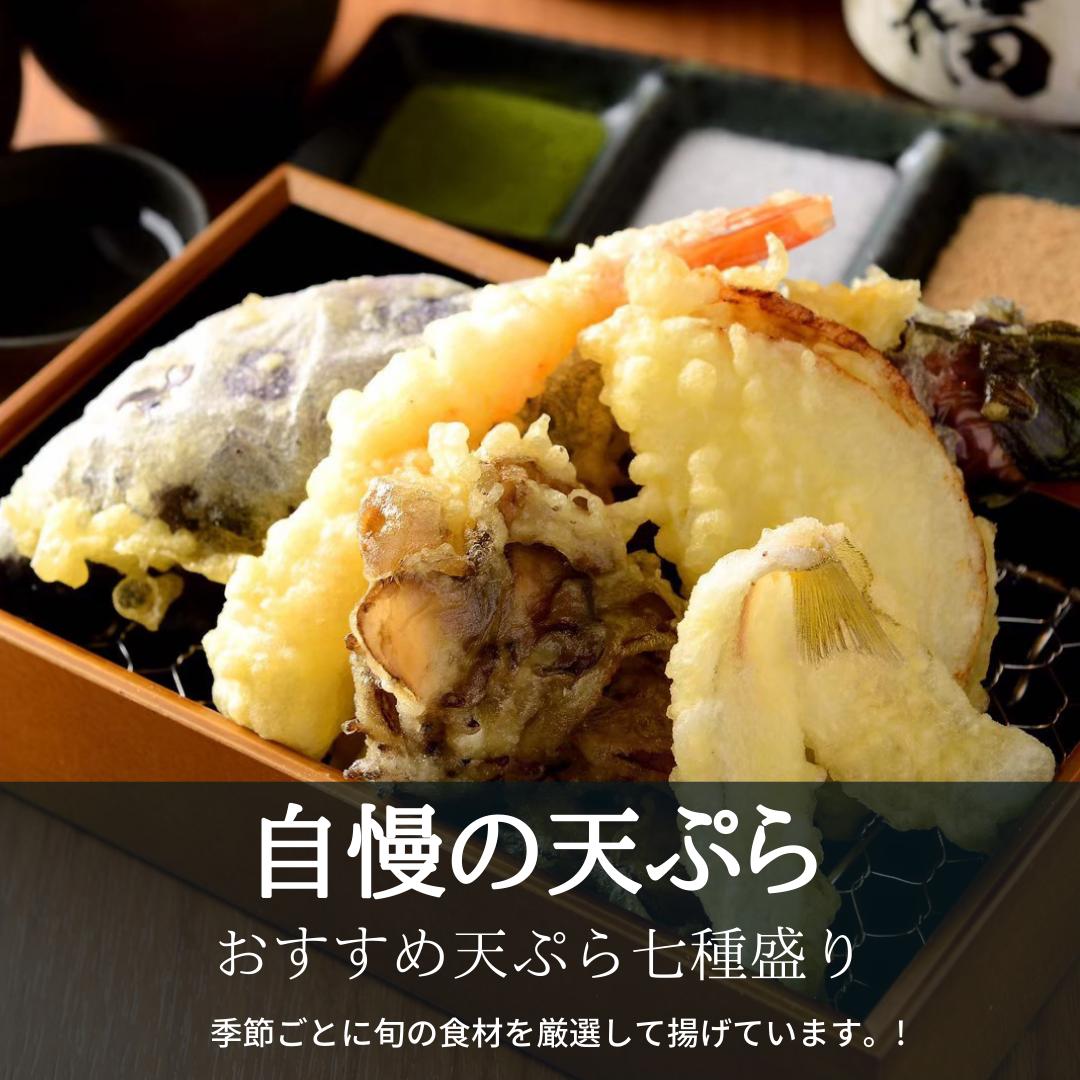 職人が揚げる『自慢の天ぷら』