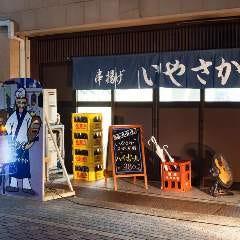 串揚げ いやさか 小松総本店