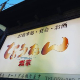 ひょうたん 浜松店