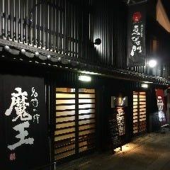 創作居酒屋 ゑびす門