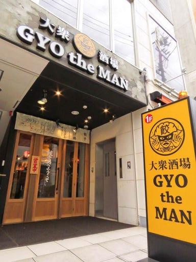 大衆酒場 GYO the MAN ~ギョウザマン~ こだわりの画像