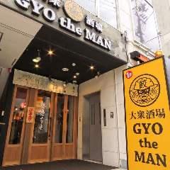 大衆酒場 GYO the MAN ~ギョウザマン~