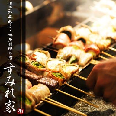 博多野菜巻き・博多料理の店 すみれ家 新橋店  店内の画像