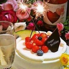 誕生日や大切な日のお祝いは当店で