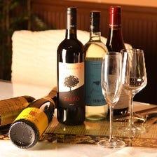選りすぐりのワイン!