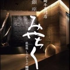 宮崎牛専門店 銀座みやちく 竹芝店