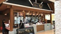 鯛塩そば灯花・ラゾーナ川崎店