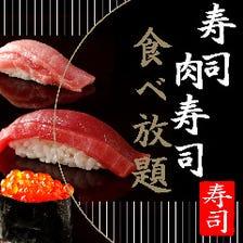 寿司食べ飲み放題プラン2,980円~
