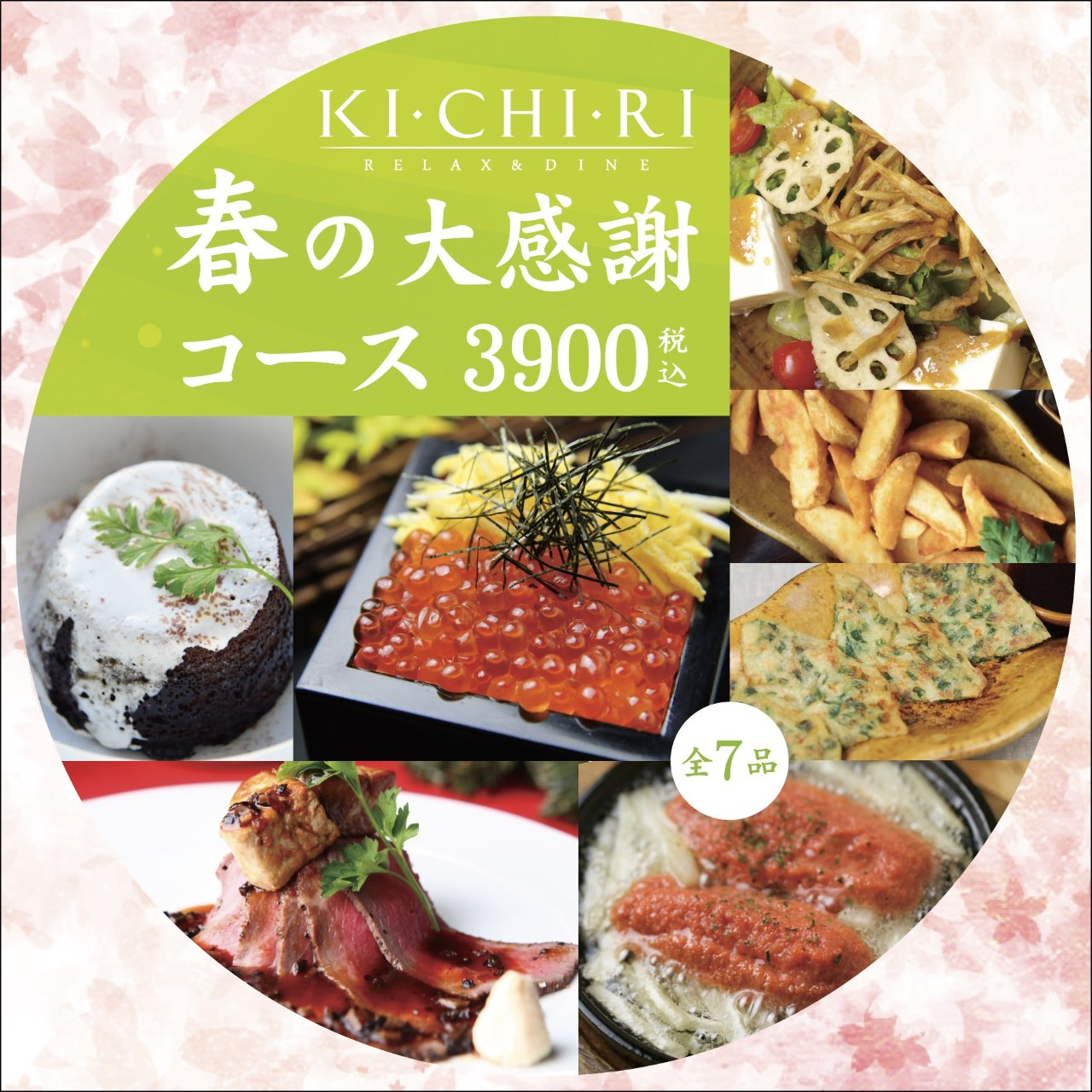 KICHIRI Garden Table 北千住