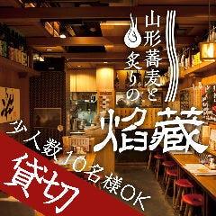 山形蕎麦と炙りの焔藏 定禅寺通り店