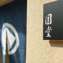 京の歴史を連綿と継ぐ店として歩む