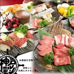 炭焼神戸牛 神戸ホルモン 三宮生田店