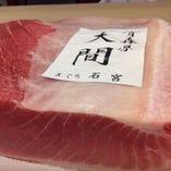 全て最高級の天然物こだわり最高級の日本近海の生本鮪を味わう。