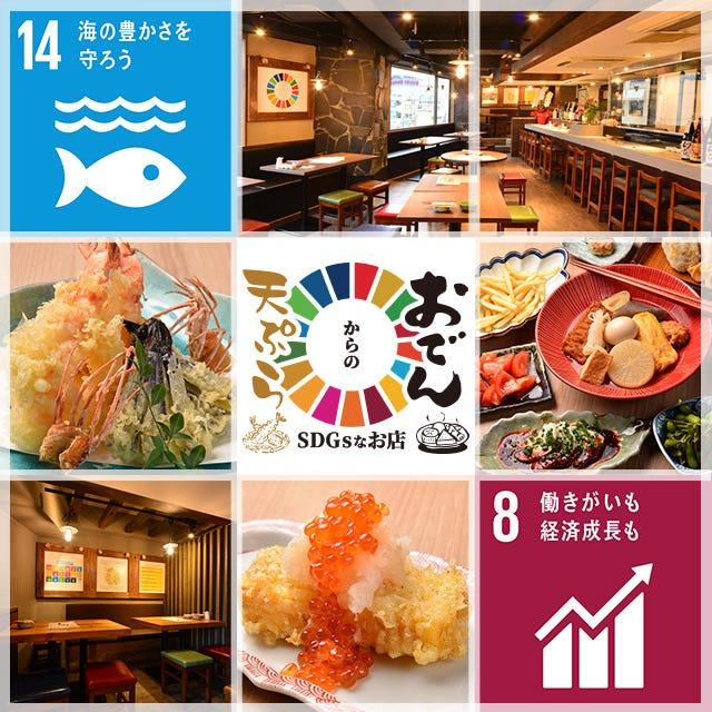 Tabenomihodai Koshitsuizakaya SDGs-na Omise
