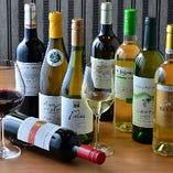 赤・白・泡と様々なシチュエーションに応じたワインを取り揃え