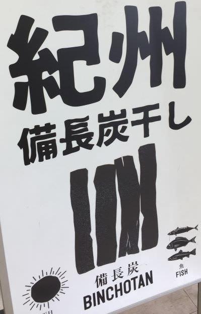 日本唯一の和歌山備長炭干し。備長炭で焼き上げます