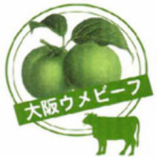 大阪梅ビーフ【大阪府堺市西湊町】