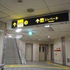 谷町六丁目③番出口改札を出て、左に行くと地上に出る階段とエスカレーターがあります。足腰に自信のある方は、階段で、ちょっと今日は疲れたなあと感じる方は、エレベーターで地上におあがりくださいませ。