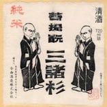 奈良の地酒