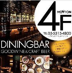 ワイン&ビール ムートン ‐MOUTON‐ 新宿東口
