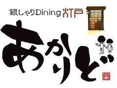 釜飯と七輪焼き 灯戸-あかりど- 三宮店