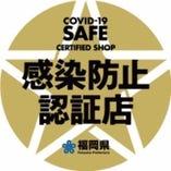 福岡市の感染防止認証店です!