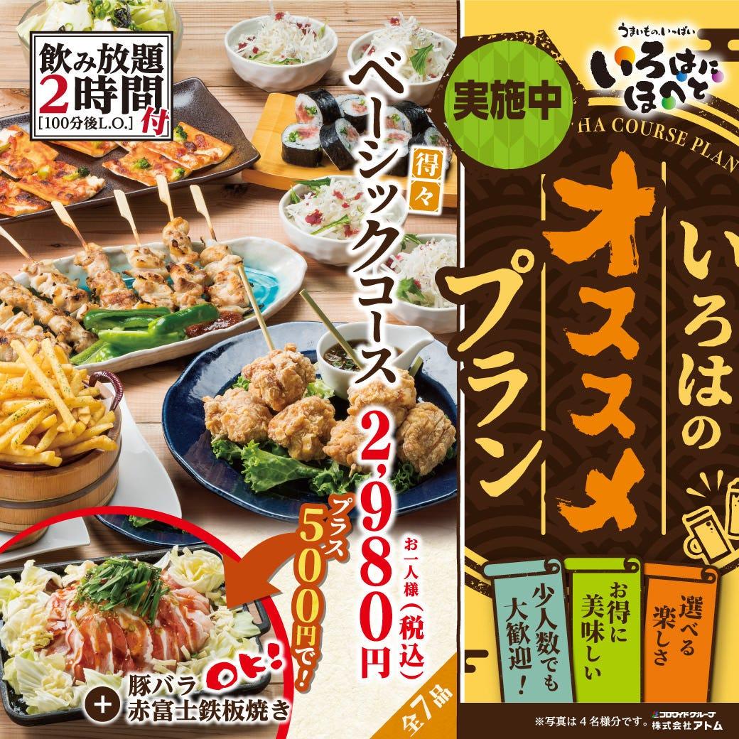 個室居酒屋 いろはにほへと 仙台駅前店