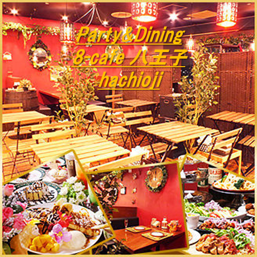 貸切Party&Dining 8‐cafe 八王子